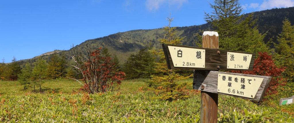 shirane-hiking-trails-edit