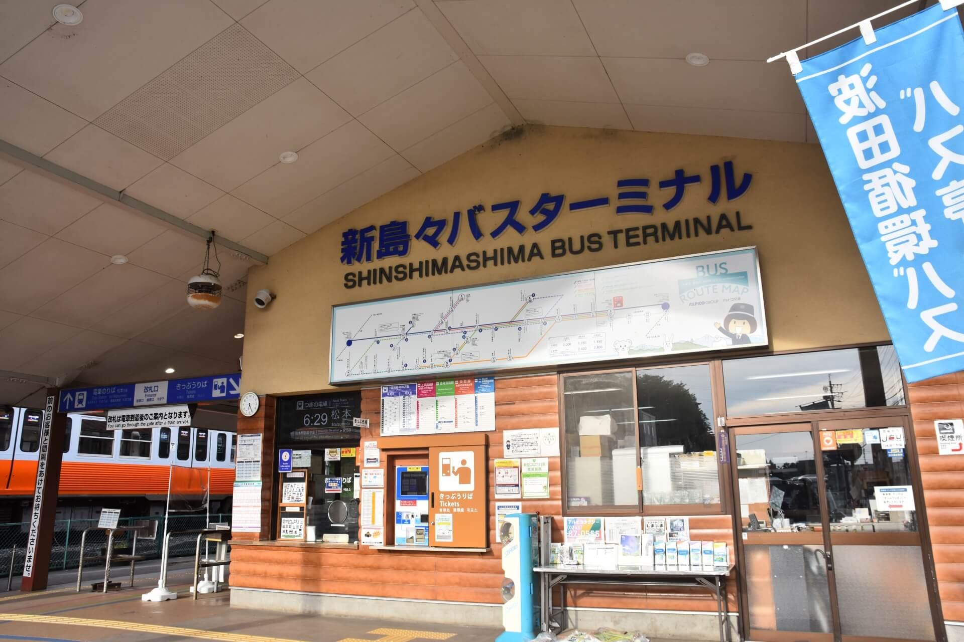 shinshimashima-kamikochi